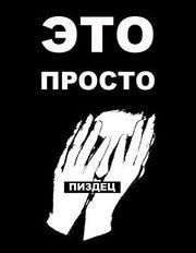 180px-Eto_prosto_pizdets.jpg