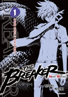 the breaker new waves