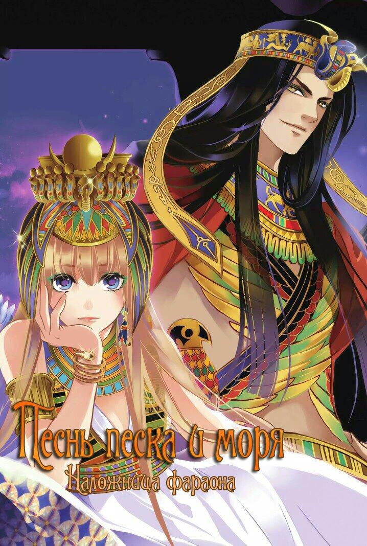 pharaohs concubine
