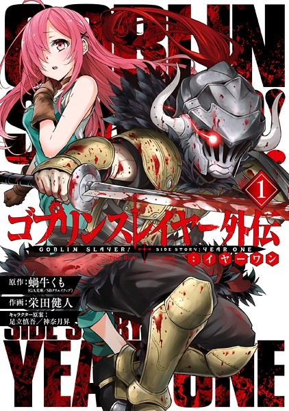goblin slayer gaiden year one