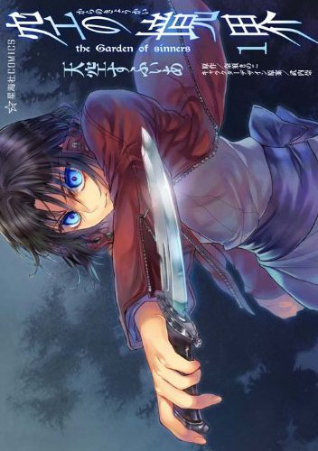 kara no kyoukai the garden of sinners