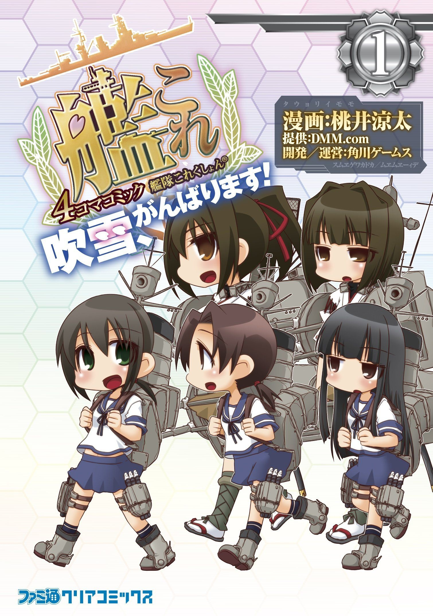 kantai collection 4koma comic fubuki ganbarimasu