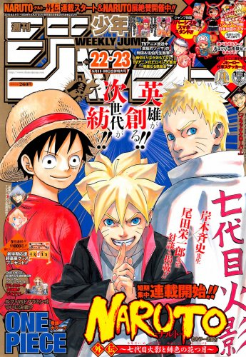 naruto gaiden the seventh hokage