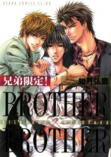 kyoudai gentei brother x brother