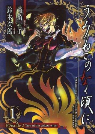 umineko no naku koro ni episode 2 turn of the golden witch