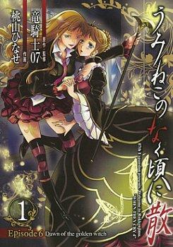 umineko no naku koro ni chiru episode 6 dawn of the golden witch