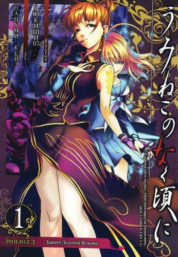 umineko no naku koro ni episode 3 banquet of the golden witch
