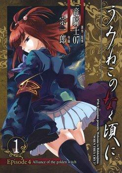 umineko no naku koro ni episode 4 alliance of the golden witch