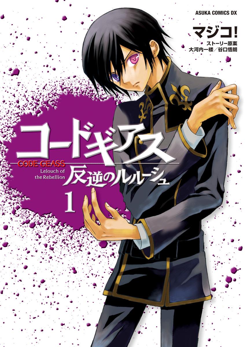 code geass hangyaku no lelouch