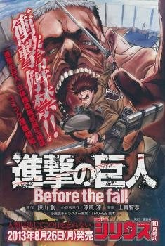 shingeki no kyojin before the fall