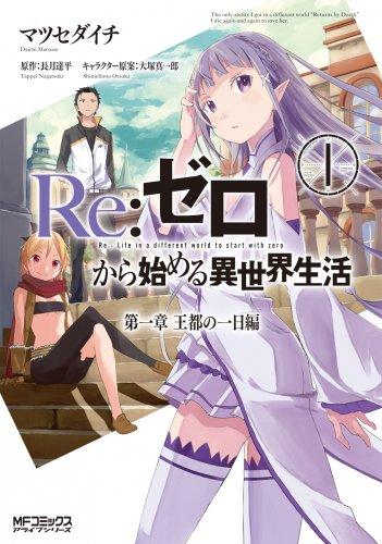 rezero kara hajimeru isekai seikatsu dai1 shou outo no ichinichihen
