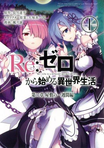 rezero kara hajimeru isekai seikatsu dai2 shou yashiki no isshuukanhen