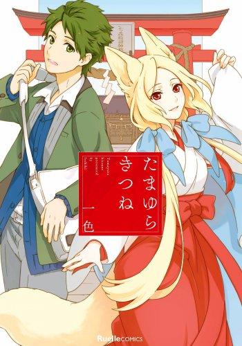 tamayura kitsune