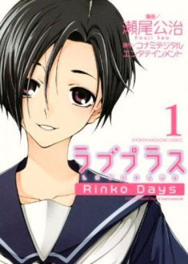 Love Plus: Rinko Days