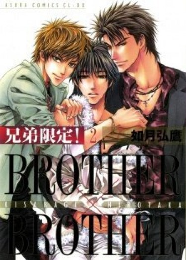 Kyoudai Gentei!: Brother x Brother